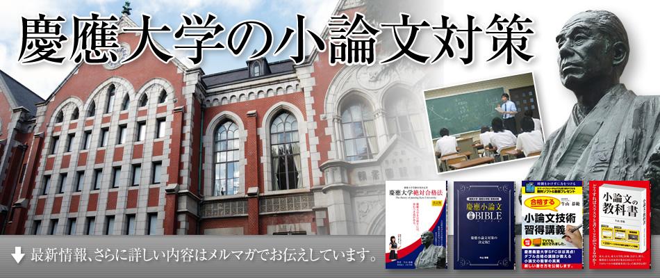 慶応大学文学部の小論文過去問題解説