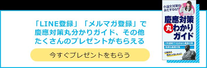 まるわかりガイド/登録でプレゼント